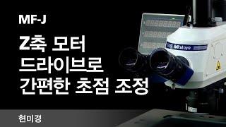 Z축 모터 드라이브 측정 현미경 MF-J