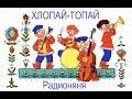 ХЛОПАЙ ТОПАЙ Радионяня Песня mp3
