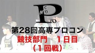 第28回高専プロコン「競技部門1日目 (1回戦)」#procon28