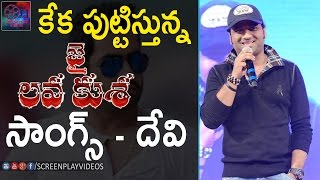 Devi Sri Prasad Sensational Comments On Jai Lava Kusa Movie Songs || Latest Cinema News