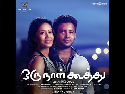 Oru Naal Koothu - Adiye Azhage Song Lyrics in Tamil Song Lyrics in Tamil