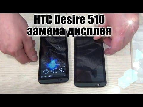 HTC Desire 510 замена дисплея с рамкой,ссылки в описании!!!