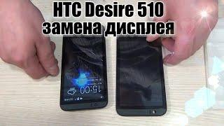 HTC Desire 510 замена дисплея с рамкой, разбор,ремонт!!!