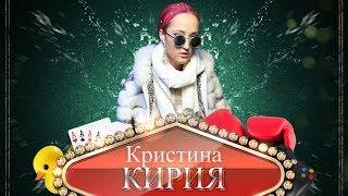 Кристина Кирия о Voguediary, фриках, масках и моде как исскустве