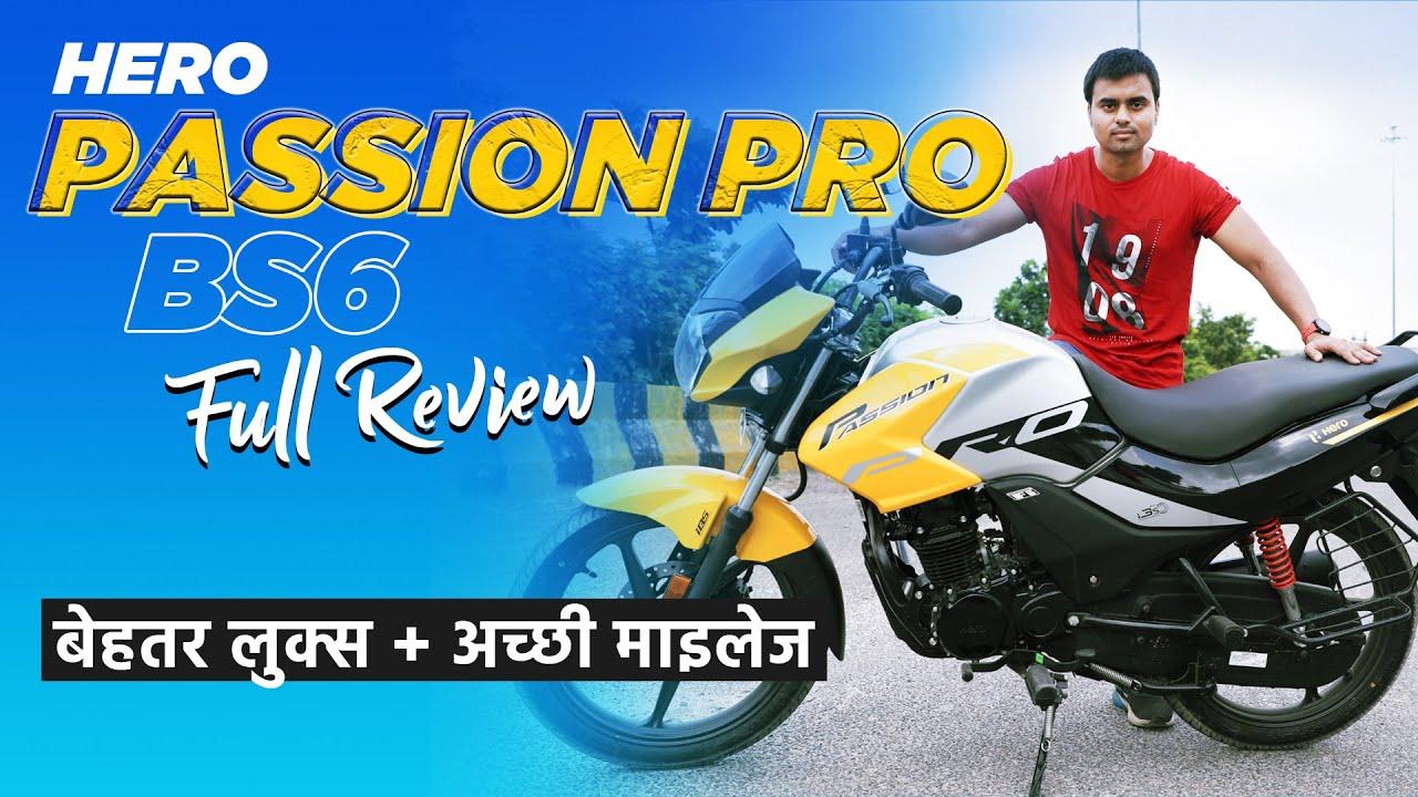 Hero Passion Pro BS6 Full Review : स्टाइलिश लुक्स, दमदार परफॉर्मेंस, बेहतर माइलेज – Watch Video