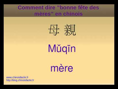 vid o pour apprendre souhaiter la f te des m res en chinois youtube. Black Bedroom Furniture Sets. Home Design Ideas