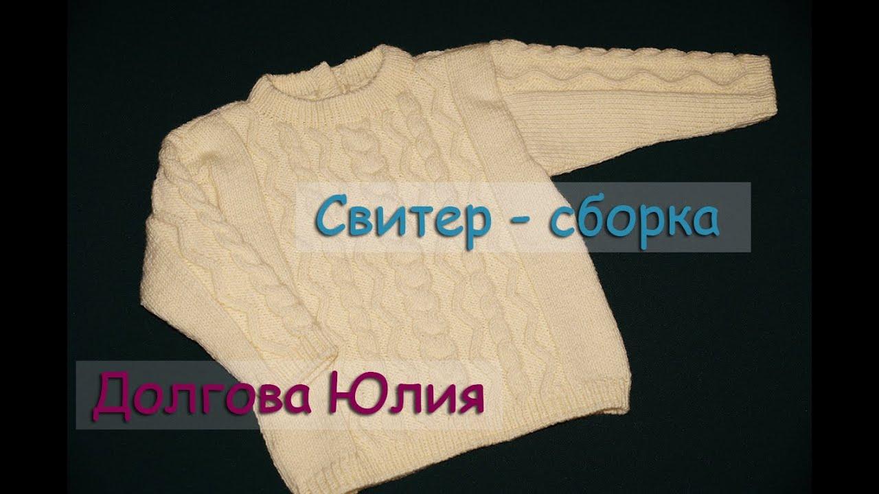 Свитер спицами - схема вязания для начинающих - сборка  ///  Sweater - Knitting for Beginners