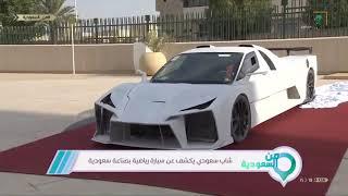 د. رجاء الله السلمي : سمو الأمير عبدالعزيز بن تركي الفيصل يوجه دعوة لزيد القحطاني.