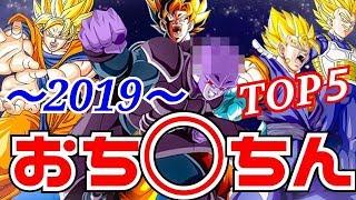 【ドッカンバトル471】今年最強のおち◯ちん決めます【Dragon Ball …