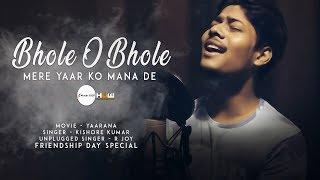 Bhole O Bhole - Mere Yaar Ko Mana De   Unplugged   R Joy   Kishore Kumar   Friendship Day Sepcial