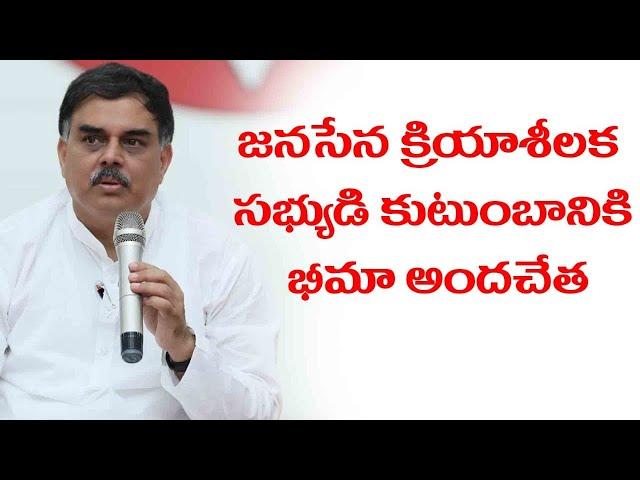 జనసేన క్రియాశీలక సభ్యుడి కుటుంబానికి భీమా అందచేత  || JanaSena Party