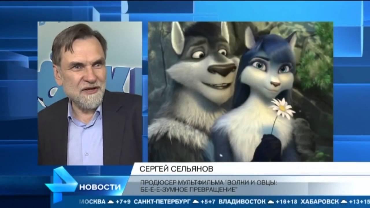 безумное превращение волки и овцы смотреть онлайн