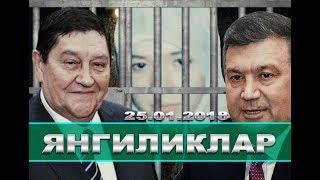 Марказий Осиё янгиликлари 25.01.2018