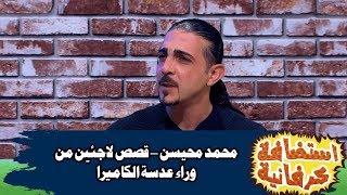 محمد محيسن -  قصص لاجئين من وراء عدسة الكاميرا