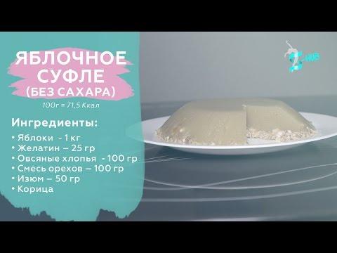Рецепт Без САХАРА Яблочное суфле с овсяными хлопьями Низкокалорийный десерт S-HUBme