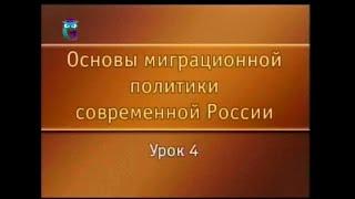 Миграция в России. Урок 4. Основные проблемы миграции