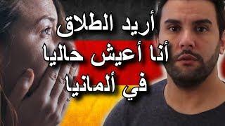 الطلاق Scheidung في ألمانيا هام لكل الأجانب و اللاجئين