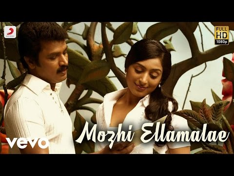 Pokkisham - Mozhi Ellamalae Lyric | Cheran, Padmapriya