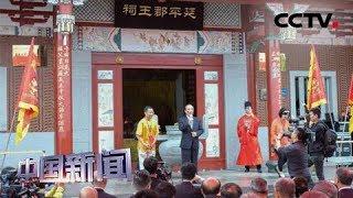 [中国新闻] 王金平寻根祭祖:两岸间的文化血缘无法切割   CCTV中文国际