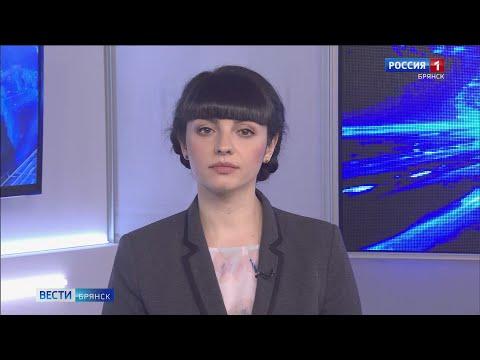 Вести. Брянск (эфир 21.04.2020 в 21:05)
