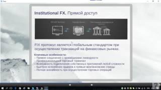FIX API подключение на Спот рынке (FX и OTC) Фрагмент вебинара. Виталий Сергиенко