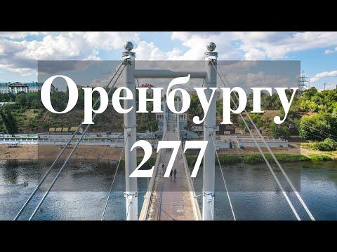Такой Оренбург вы еще не видели! Dronelapse Orenburg 277