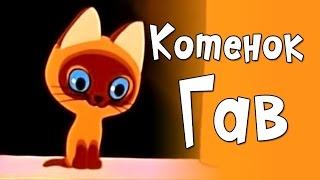 Мультики з дитинства: Кошеня на ім'я Гав (всі серії мультфільму)