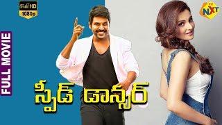 Speed Dancer - స్పీడ్ డాన్సర్ Telugu Full Movie   Raghava Lawrence   Monica Bedi   Manorama   TVNXT