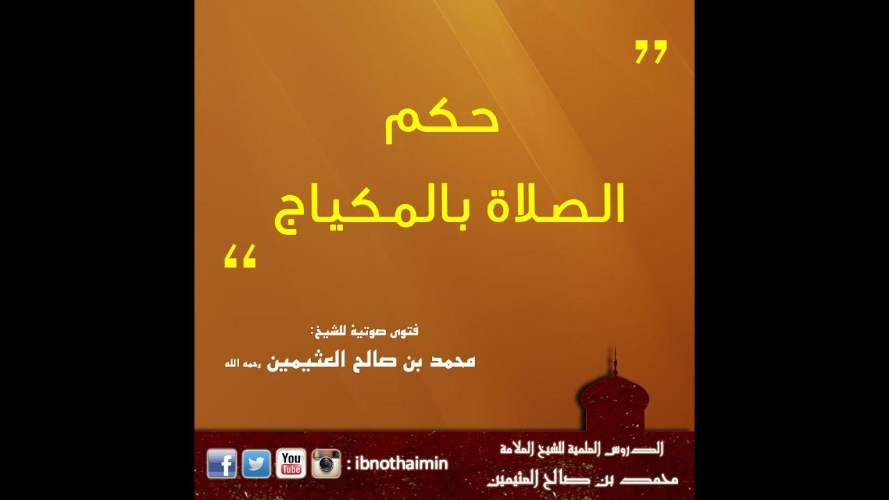حكم الصلاة بالمكياج الشيخ ابن عثيمين Youtube