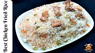Spicy Chicken Fried Rice   Very Very Delicious Rice Recipe - How To Make Chicken Fried Rice.