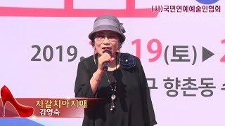 가수김영숙,자갈치아지매,(사)국민연예예술인협회,제6회 …