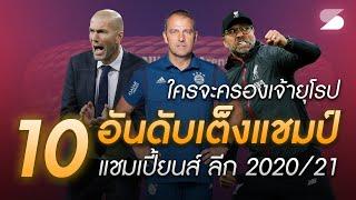 ใครจะครองเข้ายุโรป! 10 อันดับทีมเต็งแชมป์ แชมเปี้ยนส์ ลีก 2020/21
