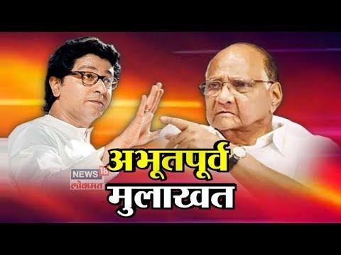 Raj Thackeray Sharad Pawar Interview at Pune (Part 2)
