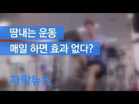 [자막뉴스] 땀내는 운동, 매일 하면 효과 없다? / KBS뉴스(News)