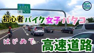 初心者バイク女子バタコのはじめての高速道路|CB400SF NC750X