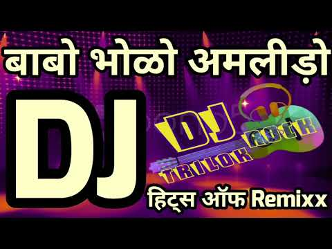 !! BABO BHOLO AMLIDO !! RAJASTHANI NON STOP HITS OF DJ SONGS