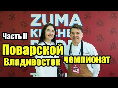 Поварской чемпионат Владивосток ZUMA KITCHEN PROFI Vladivostok ЧастьII