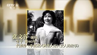 【我的电影故事】我的电影故事——张文蓉:我心里永远有祖国,到哪去都是中国人
