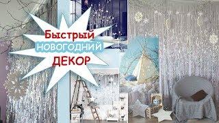 быстрый НОВОГОДНИЙ ДЕКОР своими руками/ DIY Christmas Decorations
