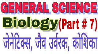 GENERAL SCIENCE: BIOLOGY : genetics,  biofertilizer, cell & human anatomy