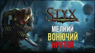 ГОБЛИНЫ РУЛЯТ! ● Styx: Shards of Darkness
