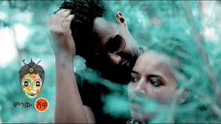 Musique éthiopienne : Alemayehu Ireecha Alemayehu Ireecha - Nouvelle musique éthiopienne 2021 (vidéo officielle)