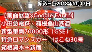 【前面展望×Google Earth】小田急電鉄・箱根登山鉄道 特急ロマンスカー はこね30号 箱根湯本→新宿