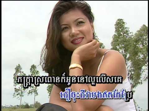 (Sing along)  Nirk Nas Noun La'orng Khmer Karaoke