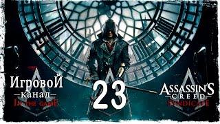 Assassins Creed Syndicate - Прохождение Серия 23 Банковская Печать
