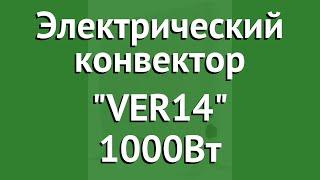 Электрический конвектор VER14 1000Вт (Scarlett Comfort) обзор SCA H VER14 1000