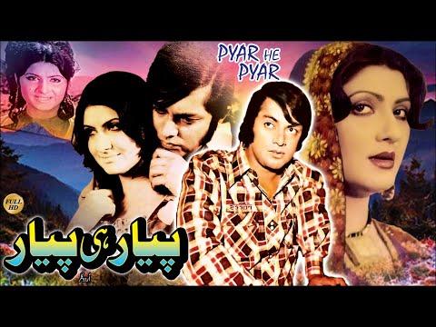 PYAR HI PYAR (1974) - WAHEED MURAD, ASIYA, ALLAUDDIN - OFFICIAL FULL MOVIE