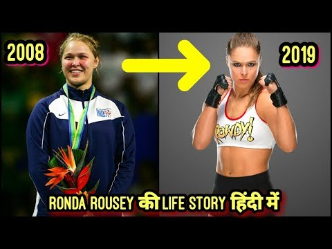 RONDA ROUSEY BIOGRAPHY IN HINDI 2019 | RONDA ROUSEY FULL LIFE STORY IN HINDI 2019