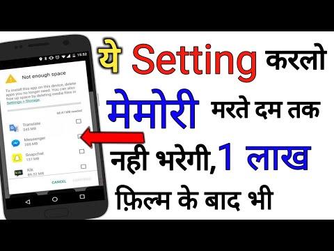Mobile Ki Memory Storage Kabhi Full Nahi Hogi Real Working Method || by technical boss