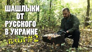 ШАШЛЫК ОТ РУССКОГО В УКРАИНЕ / ВЛОГ#2